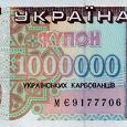Отдается в дар Украина | 1000000 Карбованцев | 1995 год.