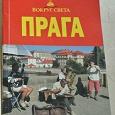 Отдается в дар Путеводитель по Праге