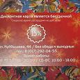 Отдается в дар Скидочные карточки м-н Мега секонд-хенд Минск