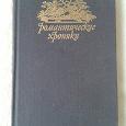 Отдается в дар Исторические романы: Г.Ф. Шумахер