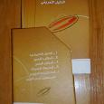 Отдается в дар Записные книжки на арабском.