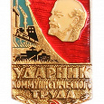 Отдается в дар Ударник коммунистического труда