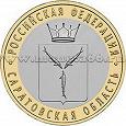 Отдается в дар 10 рублей 2014 саратовская область