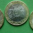 Отдается в дар юбилейные монеты к 70-летию Победы в ВОВ 1941-1945