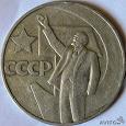 Отдается в дар Рубли СССР