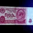 Отдается в дар Бона 10 рублей 1961г.