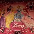 Отдается в дар Книга «Принцессы. Disney (дополненная реальность) (+CD)»