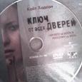 Отдается в дар Много DVD-дисков с фильмами ужасов (дар от сестры, она у нас любительница :) )