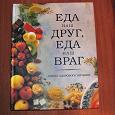 Отдается в дар Книга «Еда наш друг, еда наш враг»
