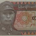 Отдается в дар Банкнота Мьянмы (пресс)