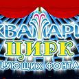 Отдается в дар Билеты в цирк «Аквамарин»