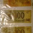 Отдается в дар 100 рублей 1993г. и 10 рублей 1961г.