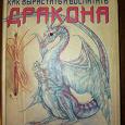 Отдается в дар Книга про драконов