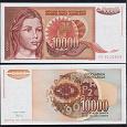 Отдается в дар 10 000 динар 1992 года