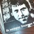 Отдается в дар Пластинки «На концертах Владимира Высоцкого»