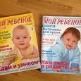 Отдается в дар Журналы для будущих мам и родителей