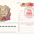 Отдается в дар Спецгашение 60 лет образования СССР