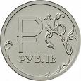 Отдается в дар Монета со знаком рубля
