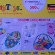 Отдается в дар Сертификат на скидку 500р в MyToys.ru
