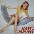 Отдается в дар Постеры Кайли Миноуг