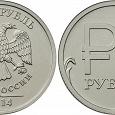 Отдается в дар Новый рубль 2014