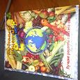 Отдается в дар Книга рецептов. Любимые рецепты народов мира. Рон Каленьюик