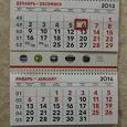 Отдается в дар календарь на 2014 год настенный квартальный