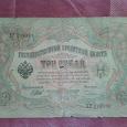 Отдается в дар 3 рубля 1905 года. \/