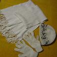 Отдается в дар Шапка+шарф+перчатки