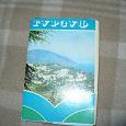 Отдается в дар Набор открыток Гурзуф 1983 года