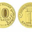 Отдается в дар Юбилейная монета 10 руб. ГВС «Кронштадт»