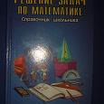 Отдается в дар Справочник школьника по математике
