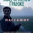 Отдается в дар Книга «Пассажир» Хан-Кристоф Гранже