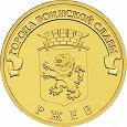 Отдается в дар Юбилейная монета ГВС Ржев