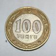 Отдается в дар Монета Казахстана, 100 тенге