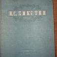 Отдается в дар И. С. Никитин. Избранные сочинения