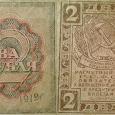 Отдается в дар Расчетный знак 2 рубля 1919 года выпуска. \/