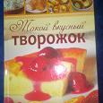 Отдается в дар Книга с рецептами «Творожок»