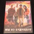 Отдается в дар DVD «Мы из будущего»