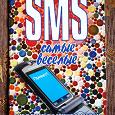 Отдается в дар Книжка «Самые веселые СМС»