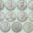Отдается в дар Монеты 2 рубля «Полководцы и герои Отечественной войны 1812 года»