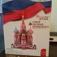 Отдается в дар 3D пазл «Собор Василия Блаженного»