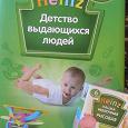 Отдается в дар Книга Детство выдающихся людей