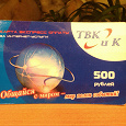 Отдается в дар Карта оплаты ТВКиК 500 руб.