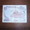 Отдается в дар Облигация 1000 рублей 1992 года