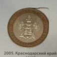 Отдается в дар Биметаллическая монета «Краснодарский край»