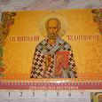 Отдается в дар календарь православный