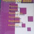 Отдается в дар Українська мова