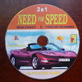 Отдается в дар PlayStation One Need for Speed 2в1