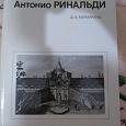 Отдается в дар Книга Антонио Ринальди